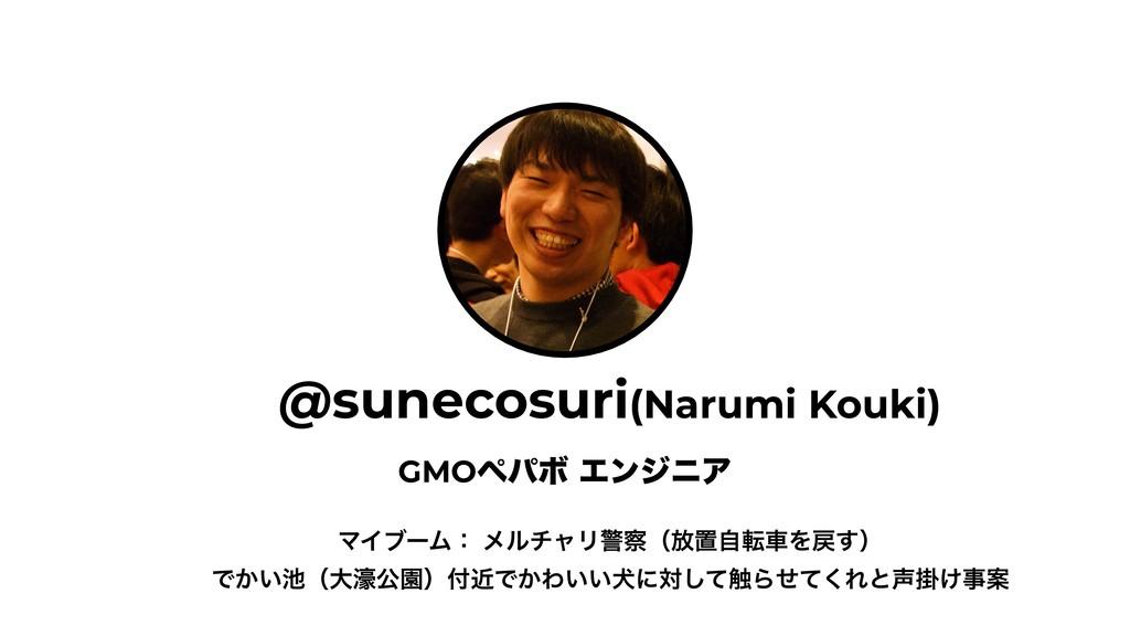 @sunecosuri(Narumi Kouki) GMOϖύϘΤϯδχΞ ϚΠϒʔϜɿ ϝ...