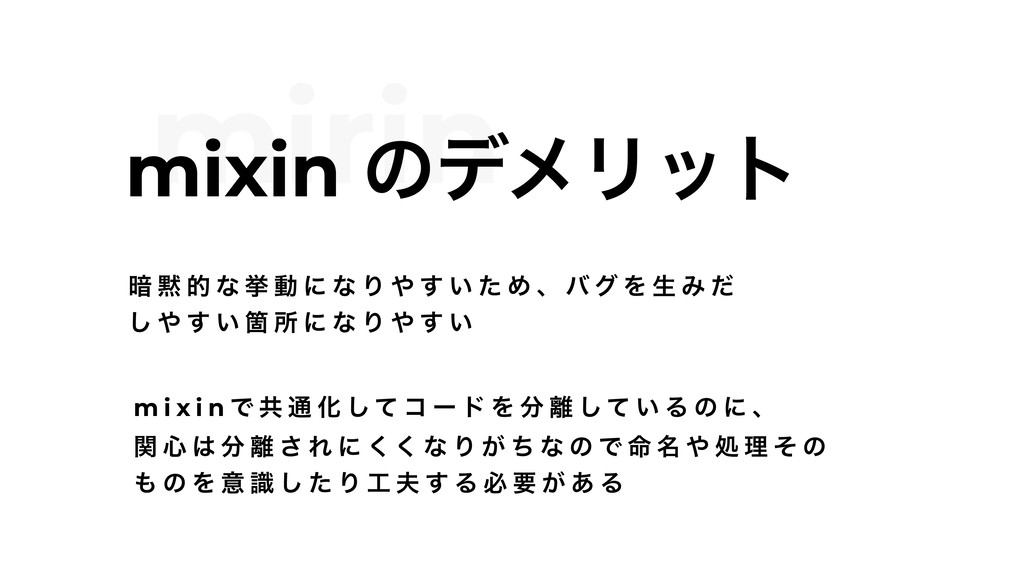 mirin mixin ͷσϝϦοτ ҉  త ͳ ڍ ಈ ʹ ͳ Γ  ͢ ͍ ͨ Ί ...