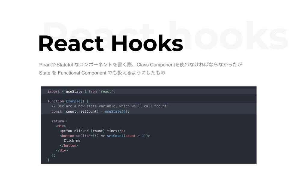 React hooks React Hooks ReactͰStateful ͳίϯϙʔωϯτ...