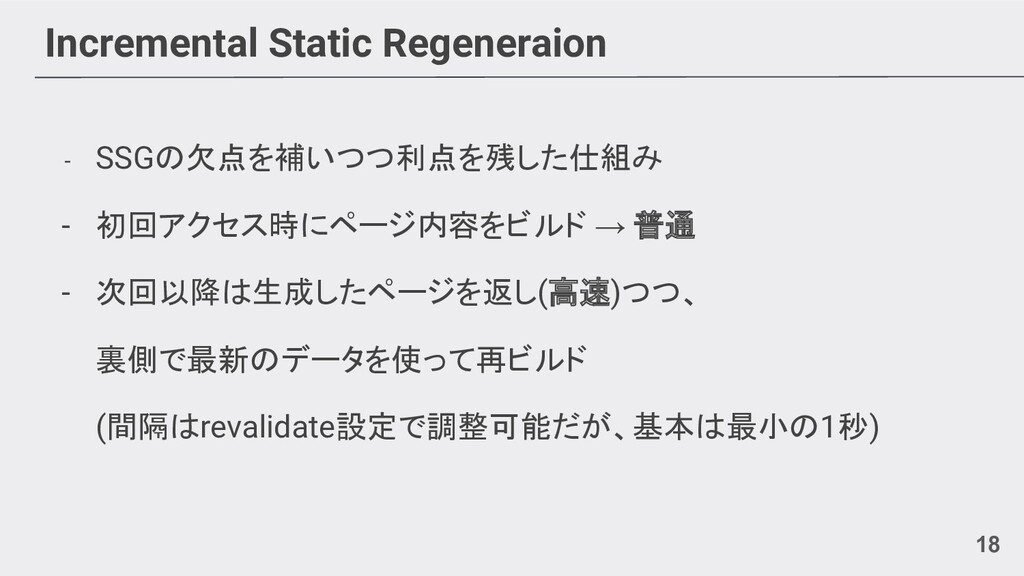 Incremental Static Regeneraion - SSGの欠点を補いつつ利点を...