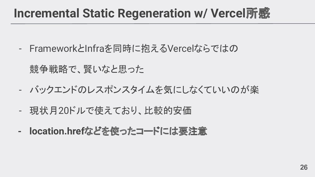 Incremental Static Regeneration w/ Vercel所感 - F...