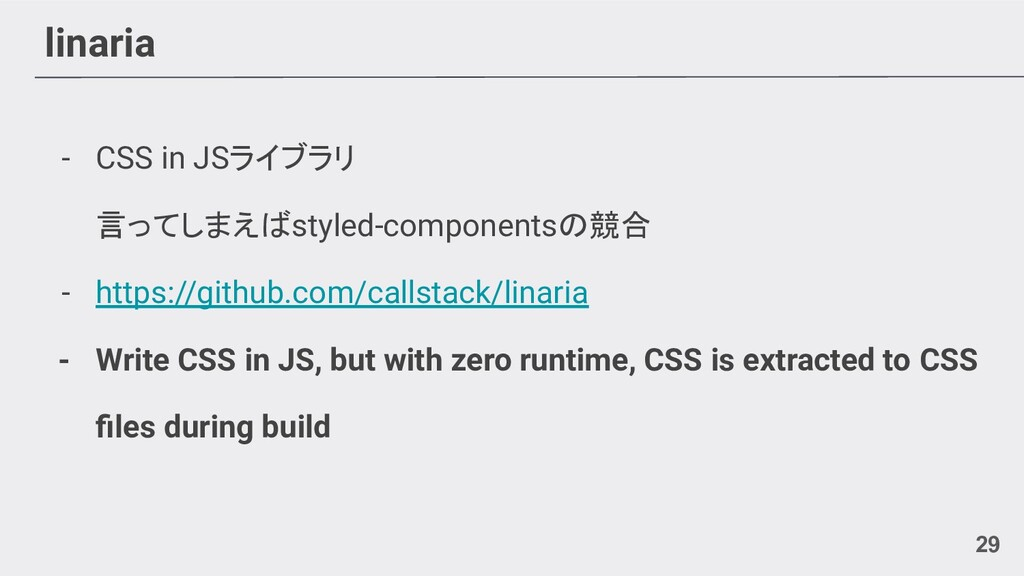 linaria - CSS in JSライブラリ 言ってしまえばstyled-componen...