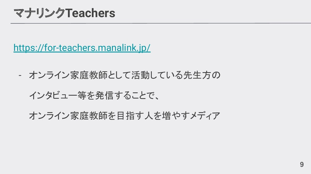 マナリンクTeachers https://for-teachers.manalink.jp/...