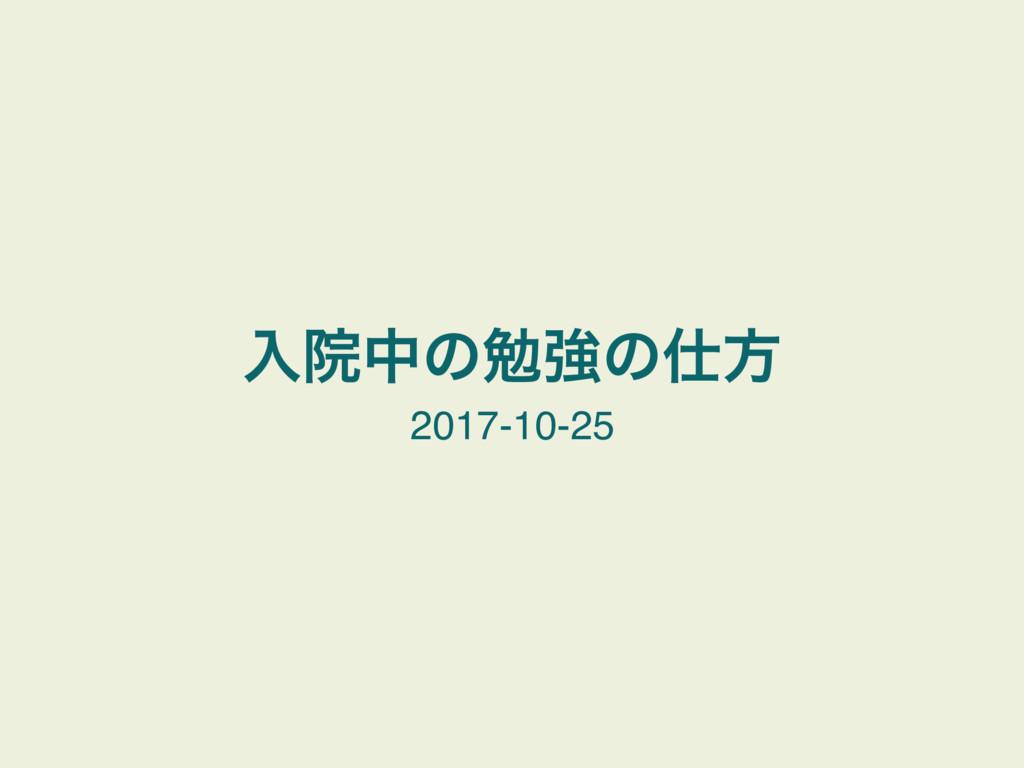 ೖӃதͷษڧͷํ 2017-10-25