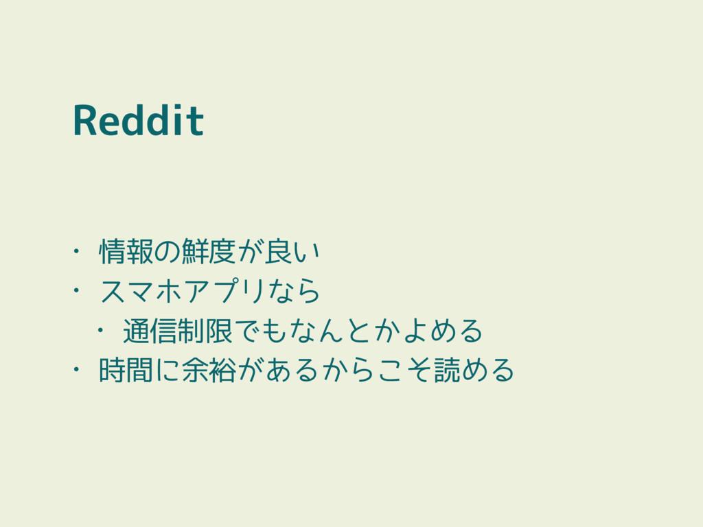 Reddit • 情報の鮮度が良い • スマホアプリなら • 通信制限でもなんとかよめる • ...