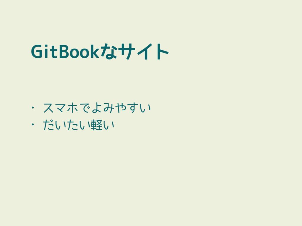 GitBookなサイト • スマホでよみやすい • だいたい軽い