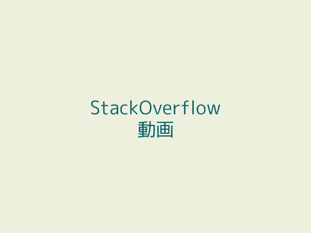StackOverflow 動画