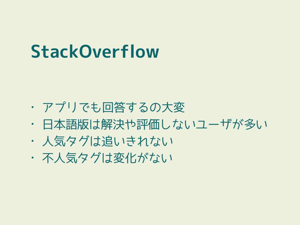 StackOverflow • アプリでも回答するの大変 • 日本語版は解決や評価しないユーザ...