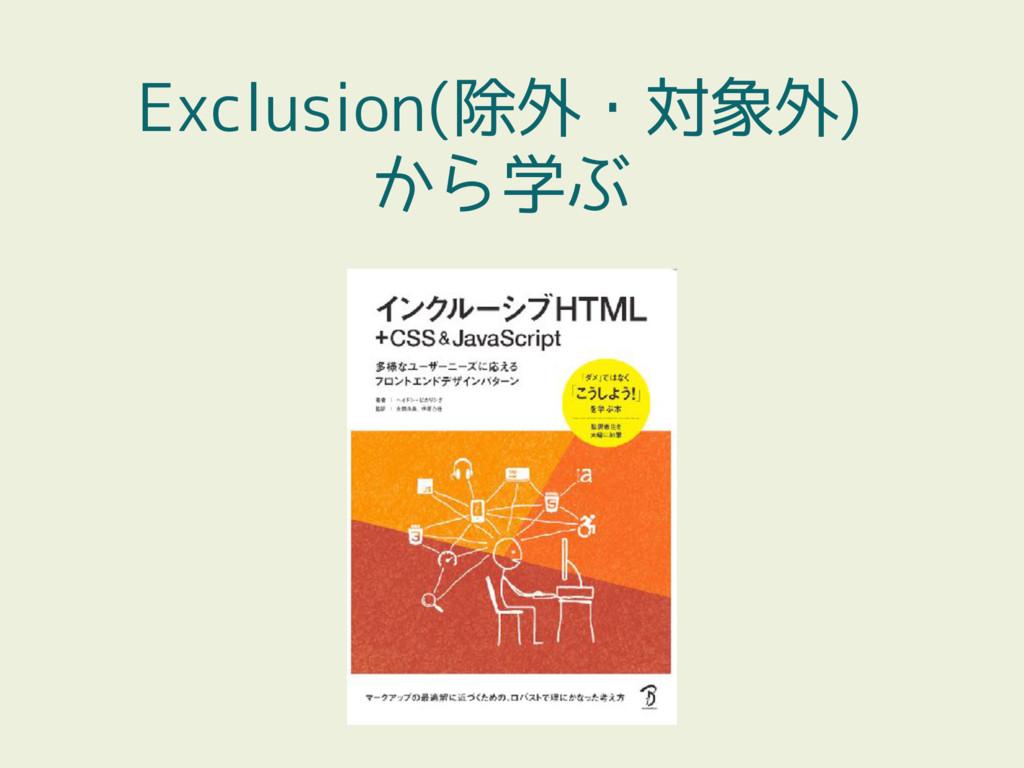 Exclusion(除外・対象外) から学ぶ