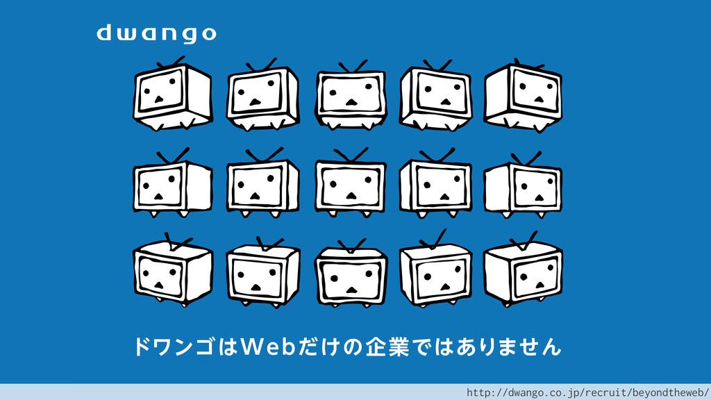 υϫϯΰ8FC͚ͩͷاۀͰ͋Γ·ͤΜ http://dwango.co.jp/recrui...