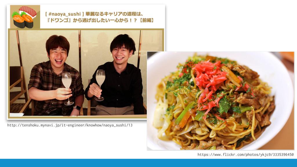 http://tenshoku.mynavi.jp/it-engineer/knowhow/n...
