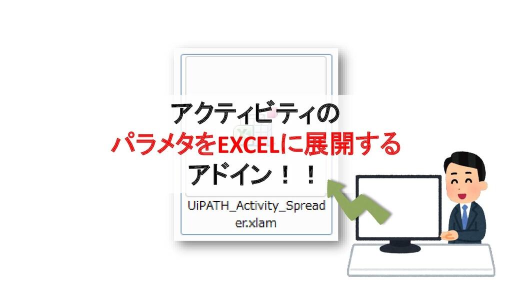 アクティビティの パラメタをEXCELに展開する アドイン!!