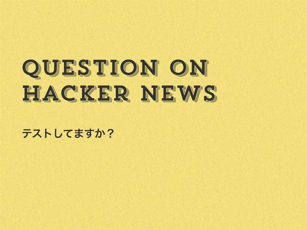 Question on Hacker News ςετͯ͠·͔͢ʁ
