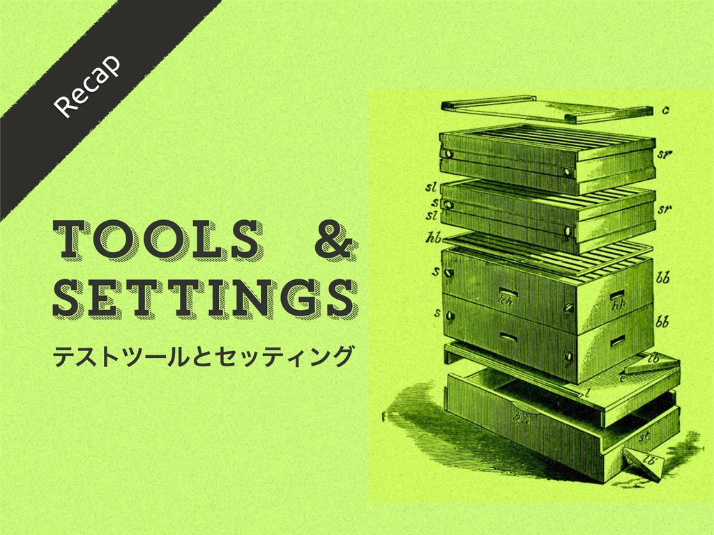 ςετπʔϧͱηοςΟϯά Tools & Settings Recap
