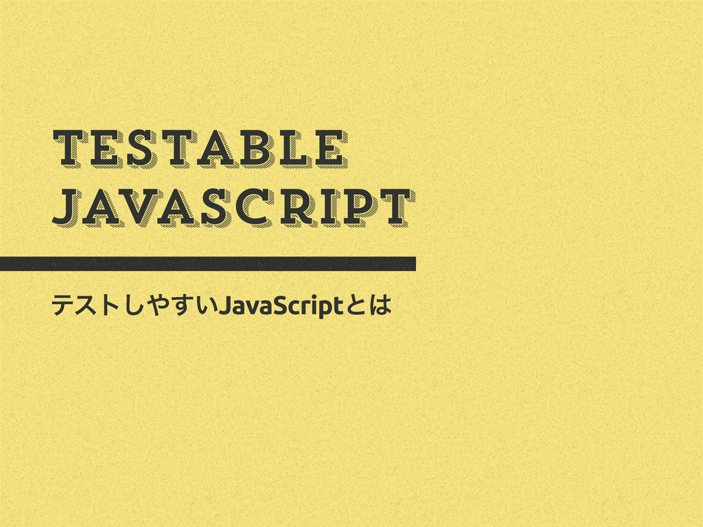 Testable JavaScript ςετ͍͢͠JavaScriptͱ