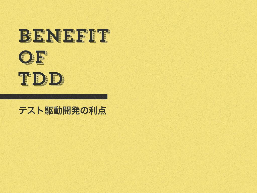 Benefit of TDD ςετۦಈ։ൃͷར