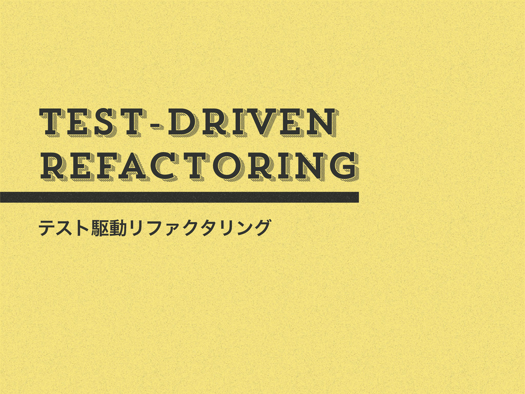 Test-Driven Refactoring ςετۦಈϦϑΝΫλϦϯά