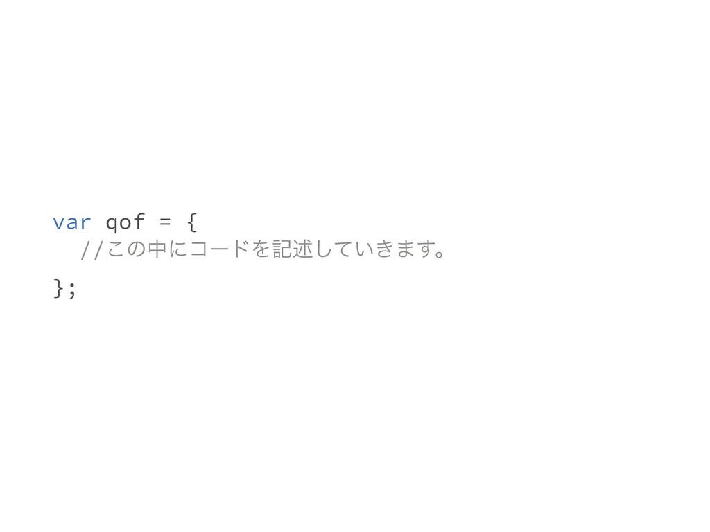 var qof = { //͜ͷதʹίʔυΛهड़͍͖ͯ͠·͢ɻ };
