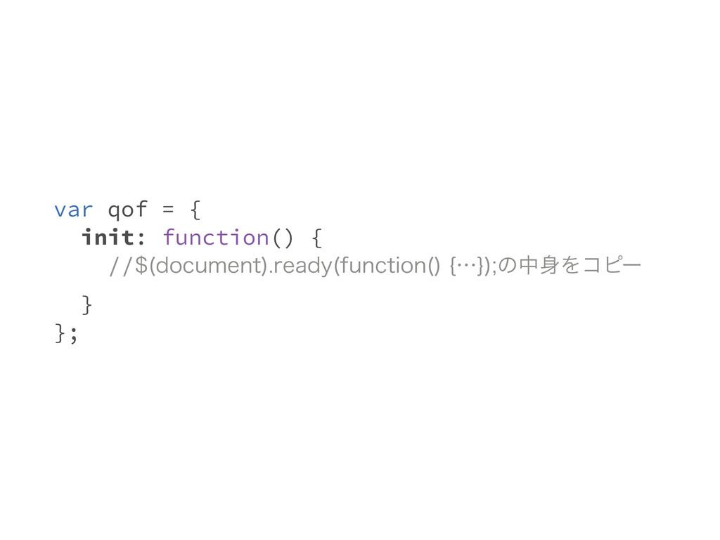 var qof = { init: function() { // EPDVNFOU SF...