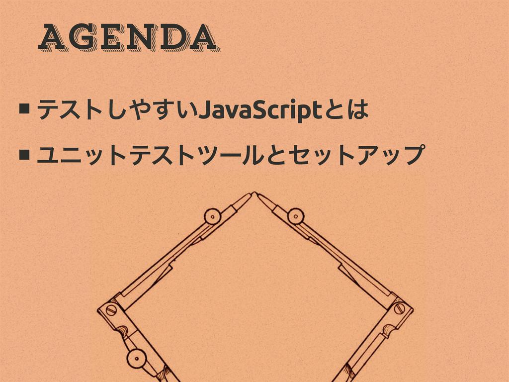 Agenda ■ςετ͍͢͠JavaScriptͱ ■ϢχοτςετπʔϧͱηοτΞοϓ