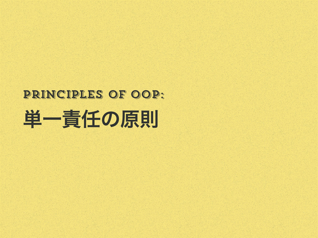 ୯Ұͷݪଇ Principles of OOP: