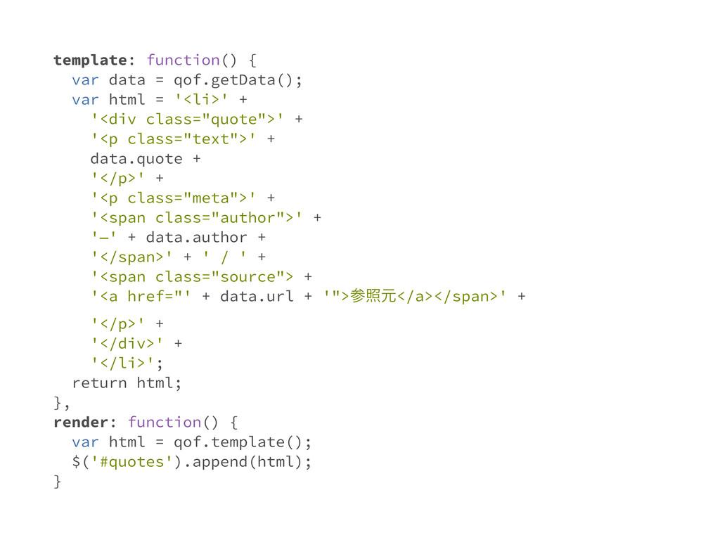 template: function() { var data = qof.getData()...