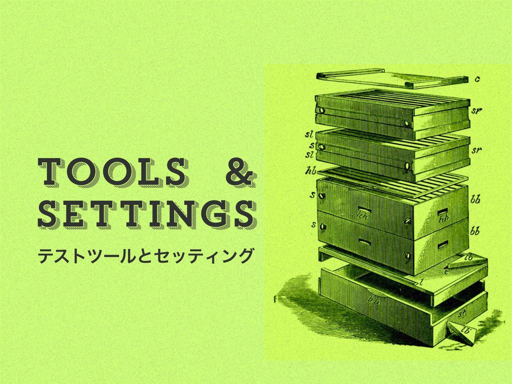 ςετπʔϧͱηοςΟϯά Tools & Settings