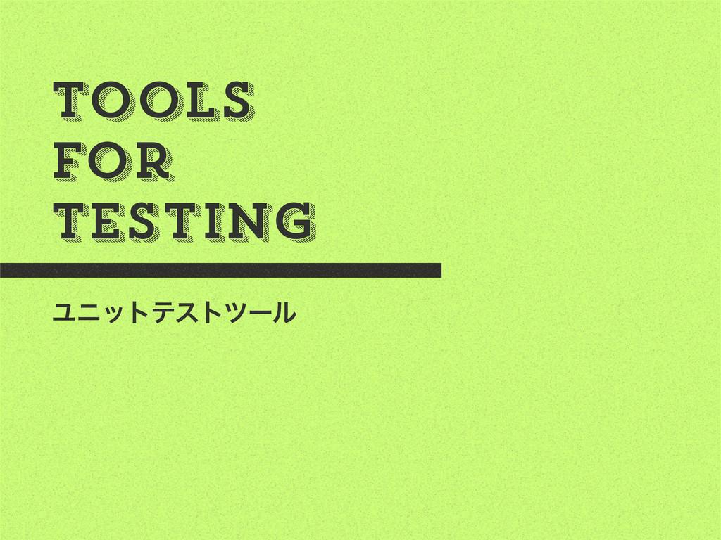 Tools for Testing Ϣχοτςετπʔϧ