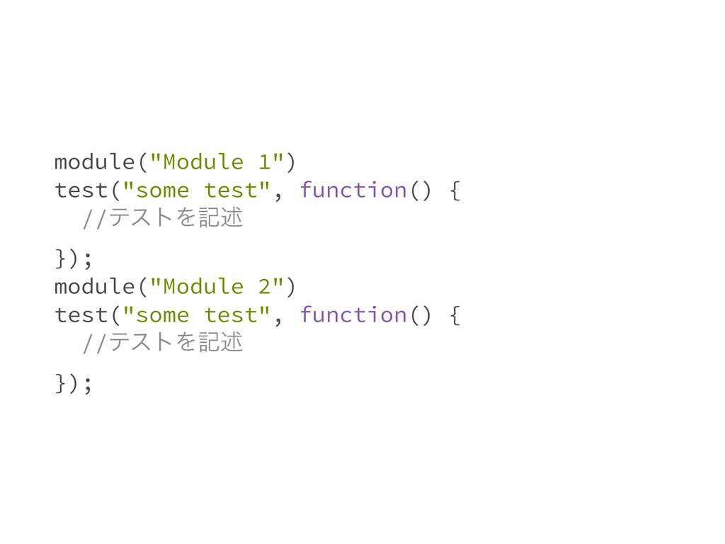 "module(""Module 1"") test(""some test"", function()..."