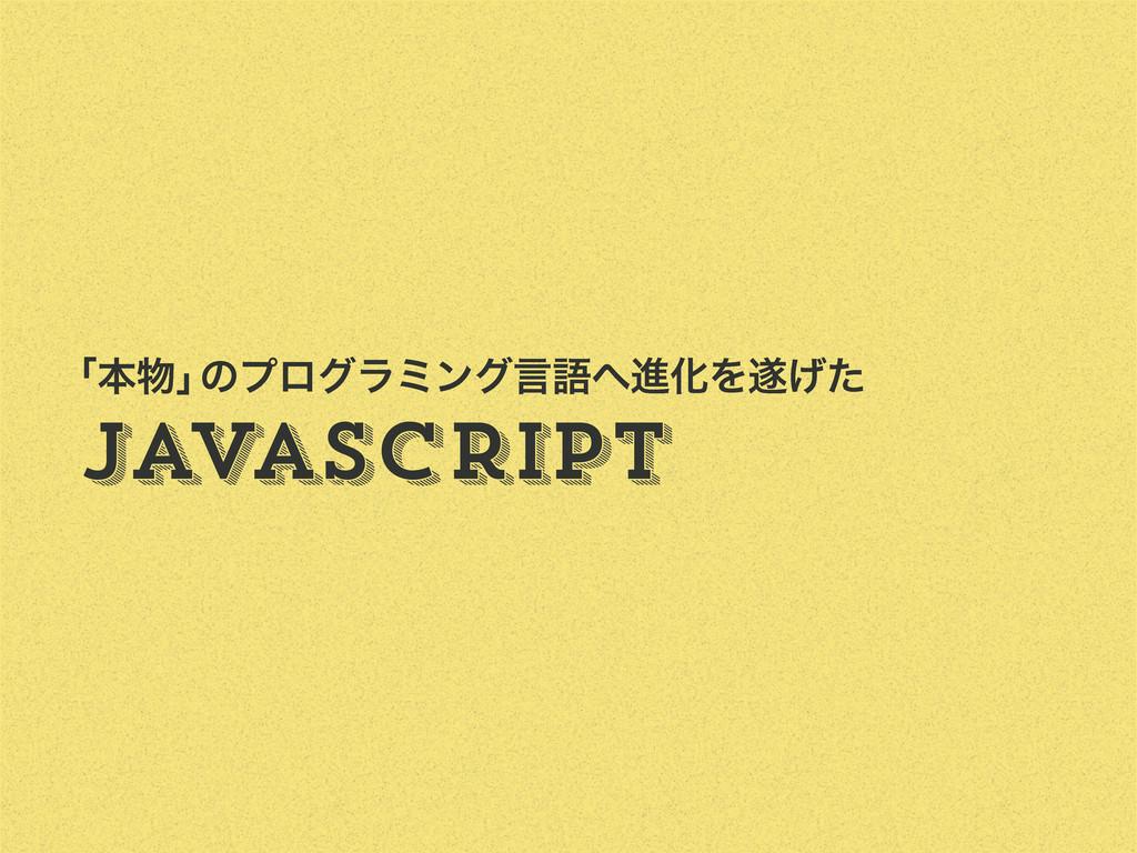 JavaScript ʮຊʯ ͷϓϩάϥϛϯάݴޠਐԽΛ͛ͨ