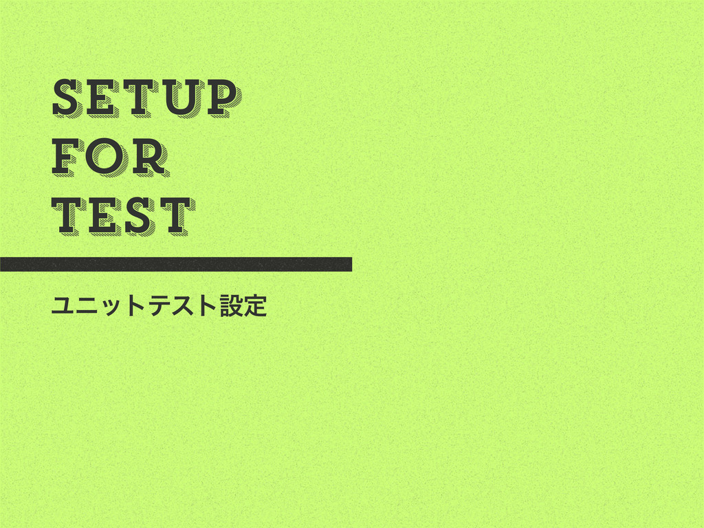 Setup for Test Ϣχοτςετઃఆ
