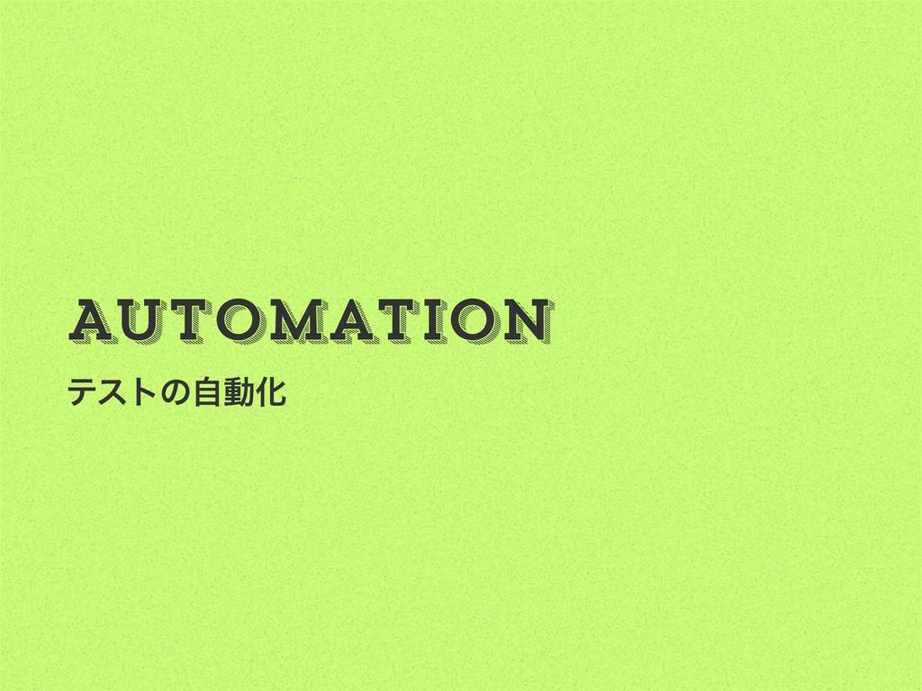 ςετͷࣗಈԽ Automation