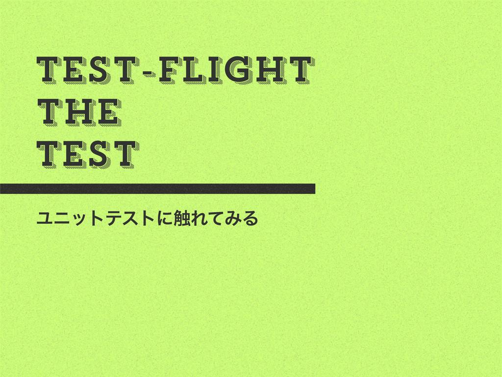 Test-flight the Test Ϣχοτςετʹ৮ΕͯΈΔ