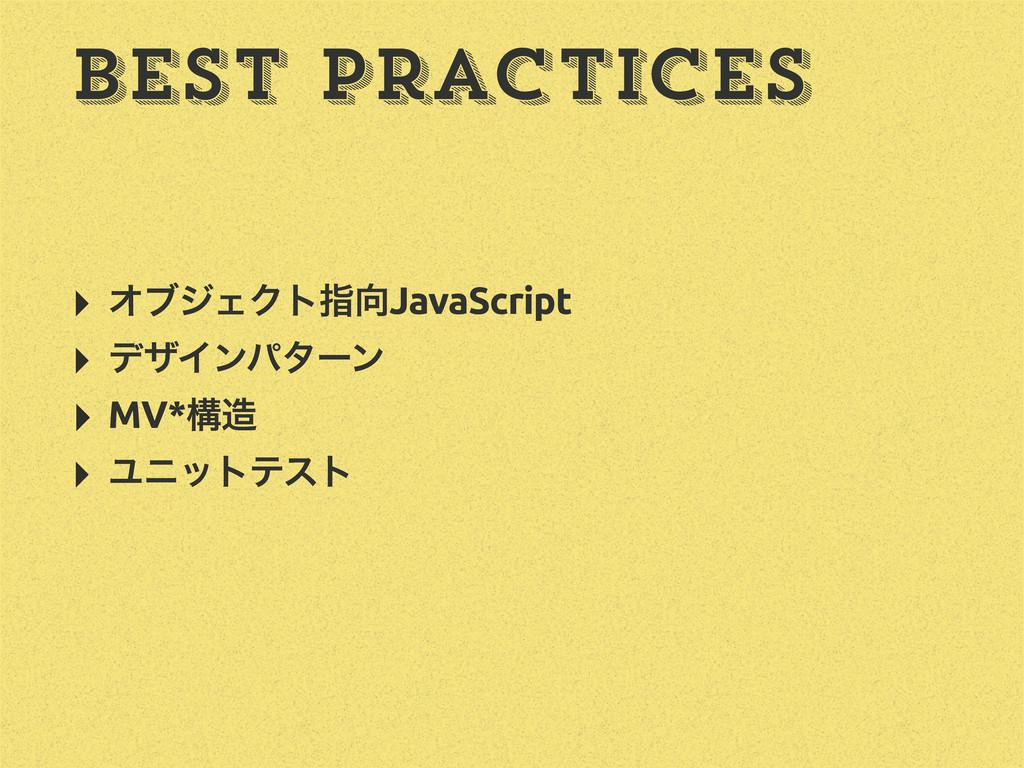 Best Practices ‣ ΦϒδΣΫτࢦJavaScript ‣ σβΠϯύλʔϯ ...