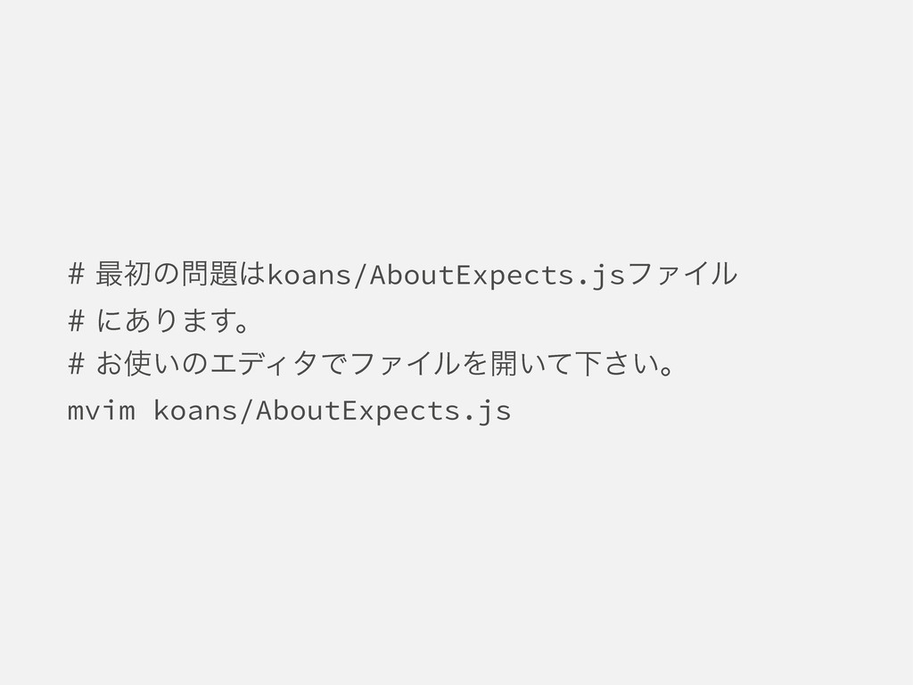 ࠷ॳͷkoans/AboutExpects.jsϑΝΠϧ ʹ͋Γ·͢ɻ ͓...
