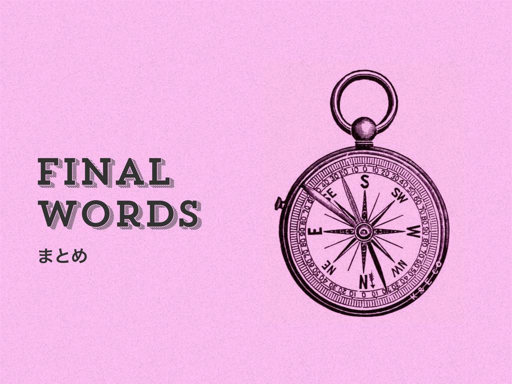 ·ͱΊ Final Words