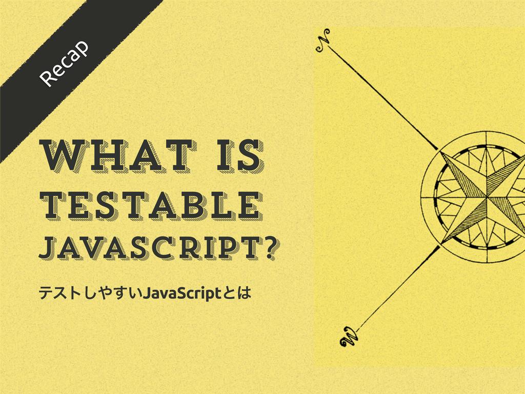 ςετ͍͢͠JavaScriptͱ What is Testable JavaScript...