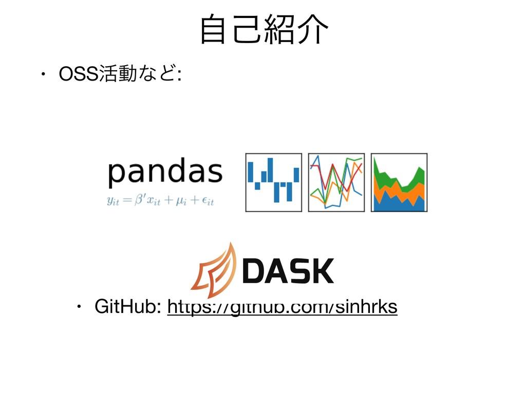 ࣗݾհ • OSS׆ಈͳͲ:  • GitHub: https://github.com/s...