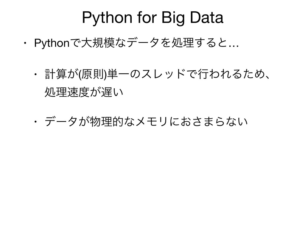 Python for Big Data • PythonͰେنͳσʔλΛॲཧ͢Δͱ…  • ...