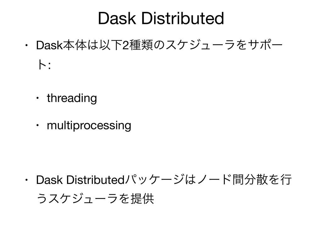Dask Distributed • DaskຊମҎԼ2छྨͷεέδϡʔϥΛαϙʔ τ:  ...