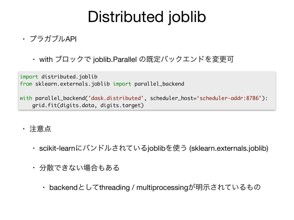Distributed joblib • ϓϥΨϒϧAPI   • with ϒϩοΫͰ jo...