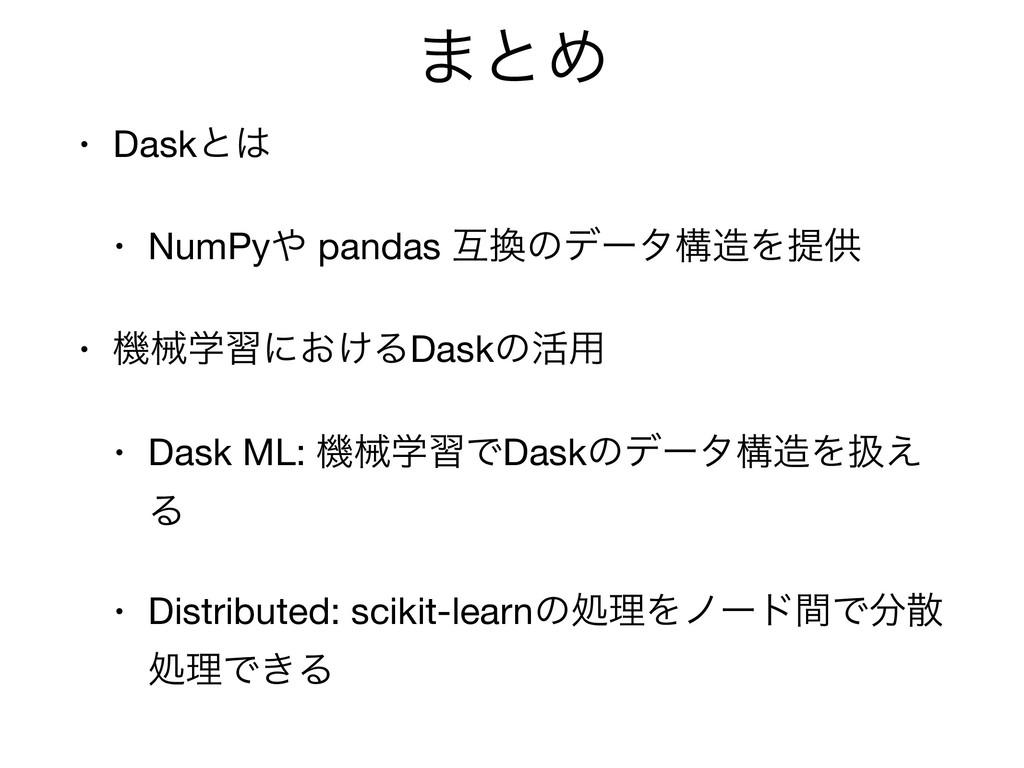 ·ͱΊ • Daskͱ  • NumPy pandas ޓͷσʔλߏΛఏڙ  • ػց...