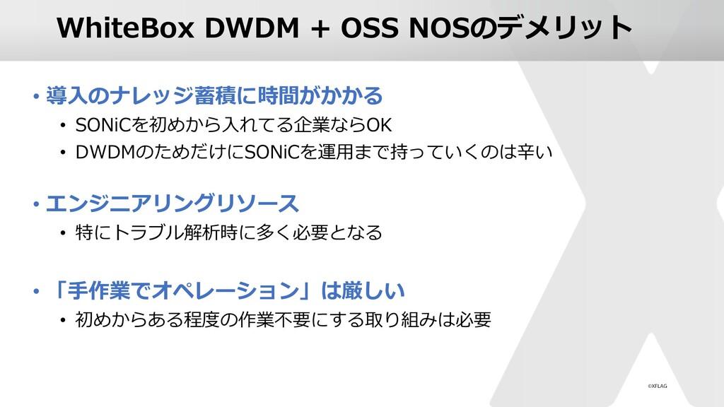 WhiteBox DWDM + OSS NOSのデメリット • 導⼊のナレッジ蓄積に時間がかか...