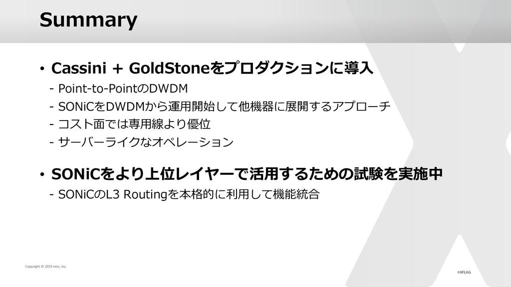 Summary • Cassini + GoldStoneをプロダクションに導⼊ - Poin...