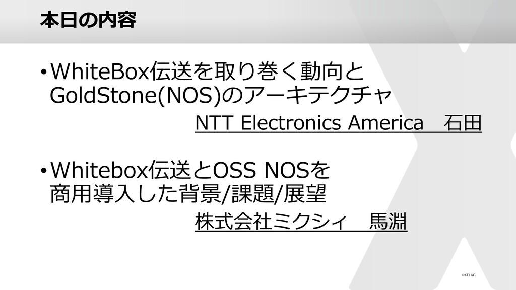 本⽇の内容 •WhiteBox伝送を取り巻く動向と GoldStone(NOS)のアーキテクチ...