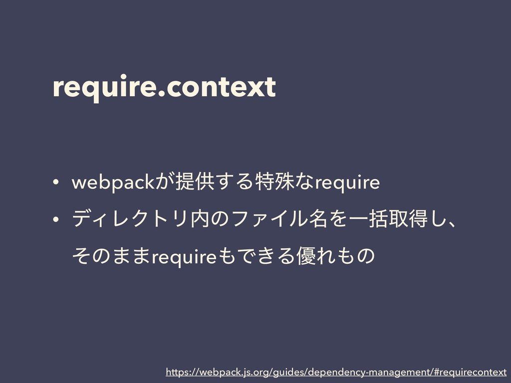require.context • webpack͕ఏڙ͢Δಛघͳrequire • σΟϨΫ...