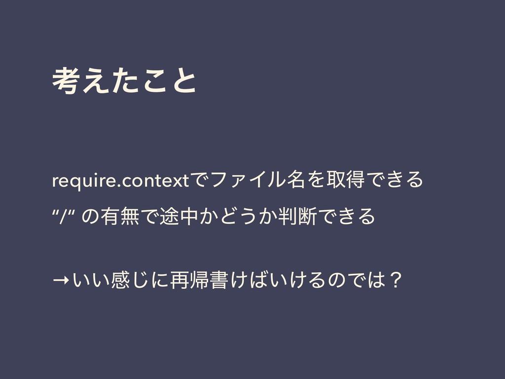"""ߟ͑ͨ͜ͱ require.contextͰϑΝΠϧ໊ΛऔಘͰ͖Δ """"/"""" ͷ༗ແͰ్த͔Ͳ͏..."""
