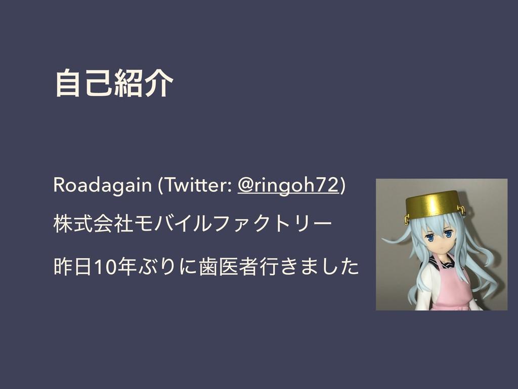 ࣗݾհ Roadagain (Twitter: @ringoh72) גࣜձࣾϞόΠϧϑΝΫ...