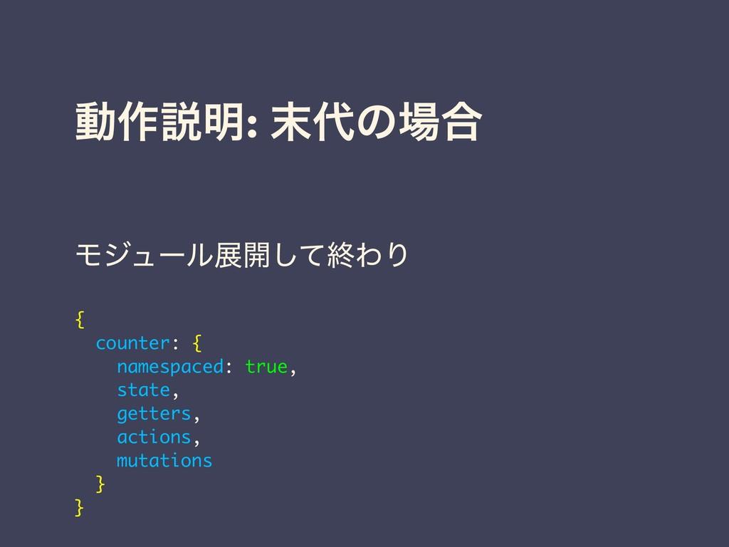 ಈ࡞આ໌: ͷ߹ Ϟδϡʔϧల։ͯ͠ऴΘΓ { counter: { namespace...