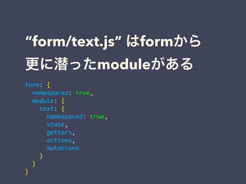 """""""form/text.js"""" form͔Β ߋʹજͬͨmodule͕͋Δ form: { n..."""